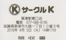 circlek-kusatsuekimae_receipt.jpg