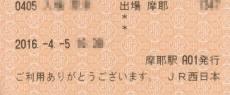 ICカードの履歴