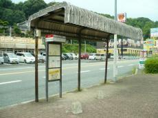 ポリテクセンター飯塚バス停