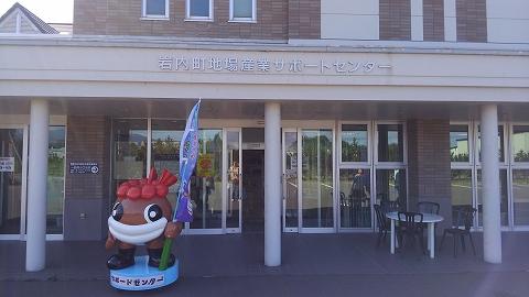 岩内町地場産業サポートセンター20160814