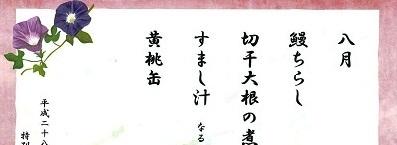 160803おしながき (3)