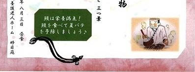 160803おしながき (2)
