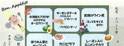 160915おしながき (1)
