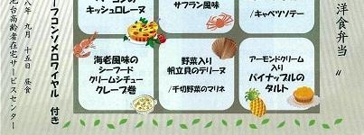 160915おしながき (2)
