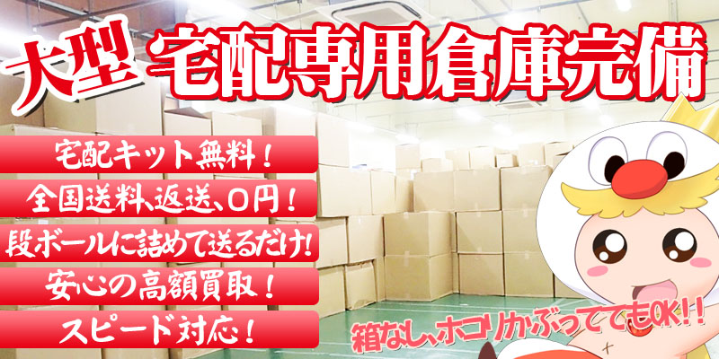 takuhai_tairyou.jpg