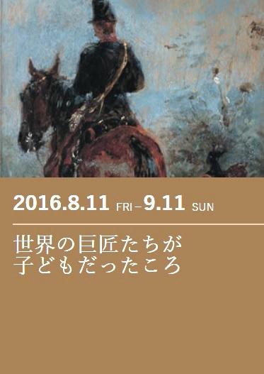 2016-07-04.jpg