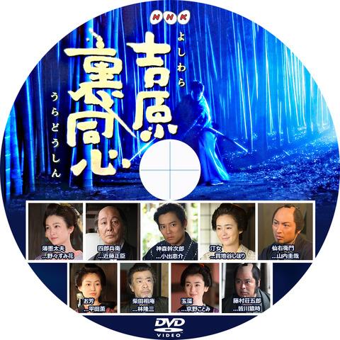 uradoushin-dvd-1