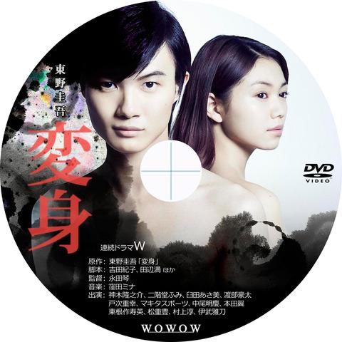 henshin-dvd