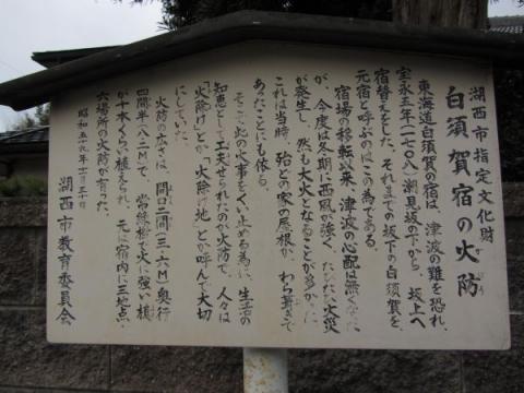 「白須賀宿の火防」解説板