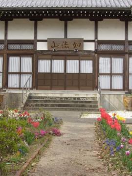 如法山高蔵寺