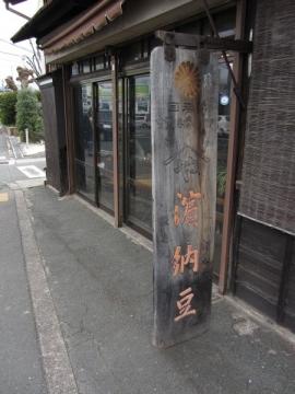ヤマヤ夏目商店
