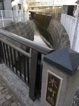 木町橋と蛭沢川