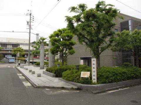 浜松復興記念館(浜松医学校跡)