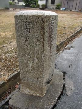 和田尋常高等学校入口道標