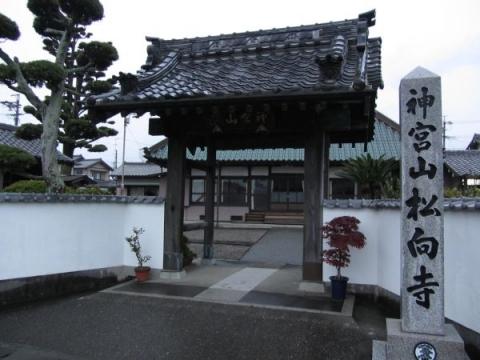 神宮山松向寺
