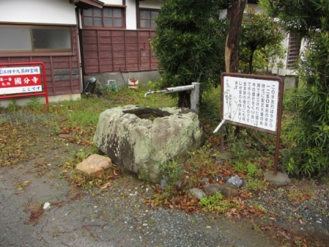 国分寺礎石の手水石