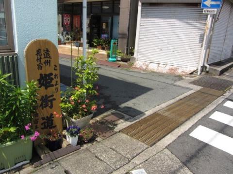 本坂通(姫街道)見付起点