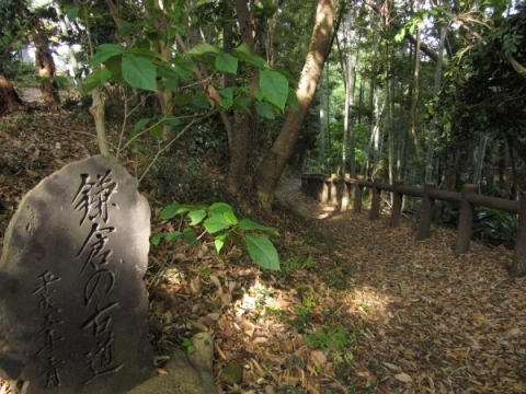 三ケ野坂鎌倉の古道