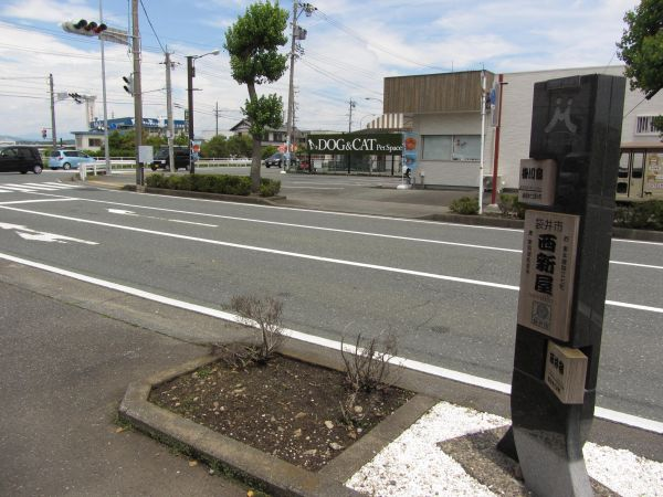 旧東海道 西新屋
