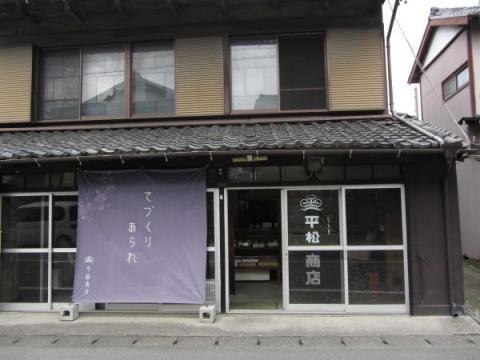 平松商店02