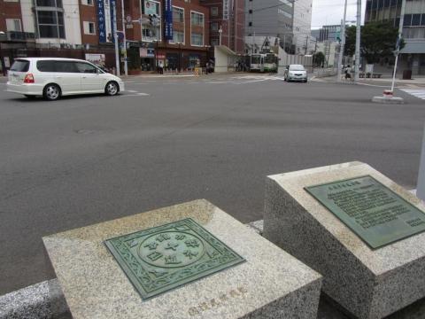 函館市国道元標
