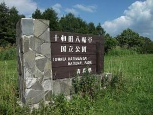 120830十和田八幡平国立公園