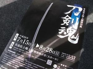 160818刀剣パンフ