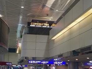 第二ターミナル到着ロビー