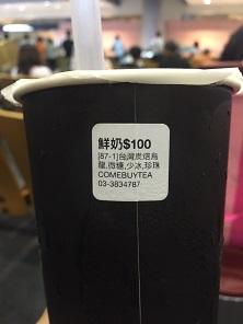 タピオカ入り台湾炭焙烏龍茶+フレッシュミルク、微糖、氷少なめ