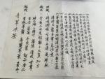 江戸時代の書状のようなお茶の説明書