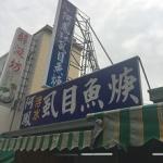阿鳳浮水虱目魚粳