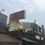阿龍香腸熟肉看板