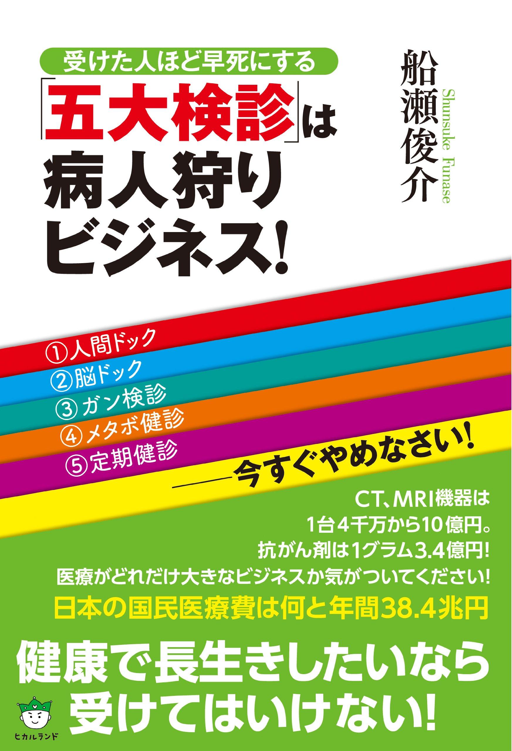 5大検診1_01