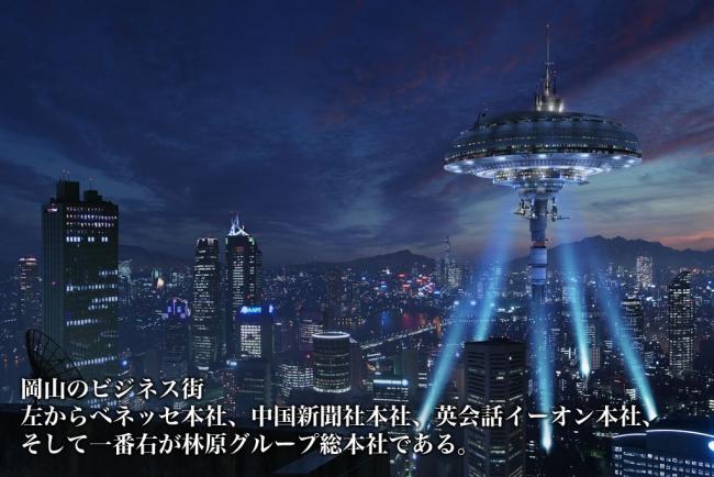 岡山県 大都会