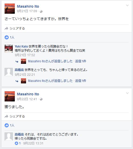 itomasahiro_lie-4.png