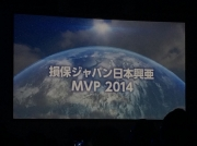 20150703_MVP 2014