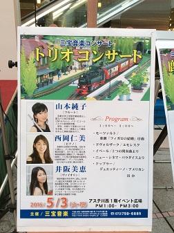 山本西岡井阪poster