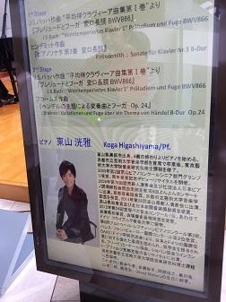 東山program