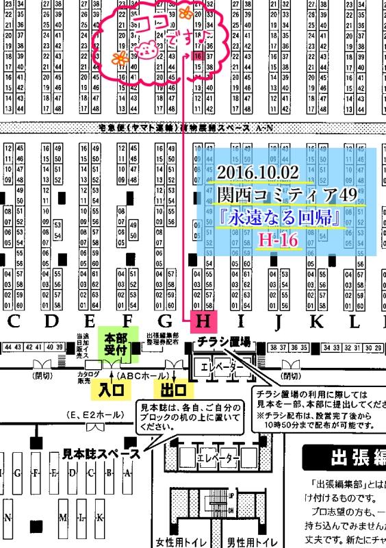 2016秋関コミ49サークルスペース