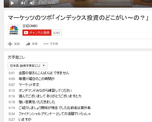 YouTube文字起こしボタン
