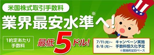 【手数料 業界最安水準】米国株式 手数料大幅引き下げ!!
