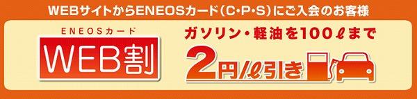 ENEOSカード【WEB割】