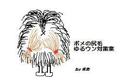 pome yuruP160723-2