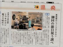 広瀬川美術館100回上毛新聞