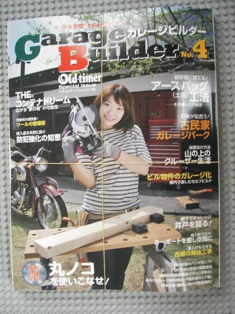 ガレージビルダー4
