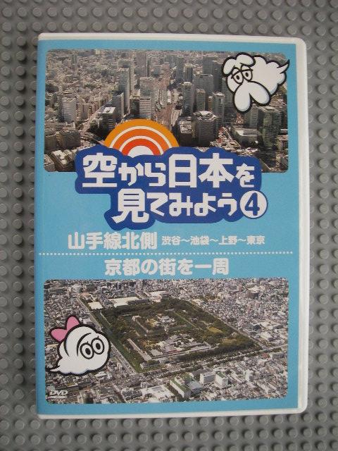 空から日本を見てみよう04