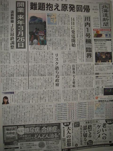 北海道新聞20150812