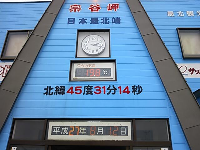 最北端は19.8℃2015