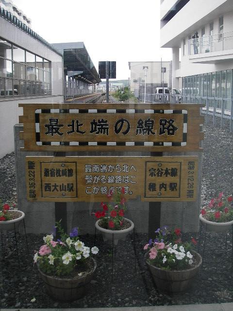 最北端の線路2015-1