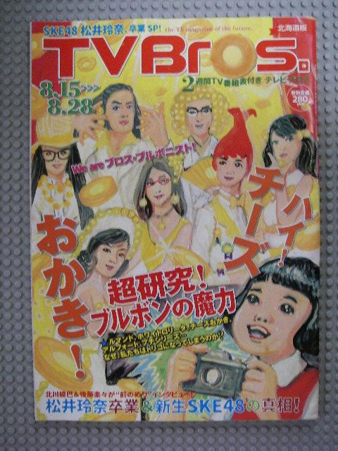 テレビブロス北海道版2015年8月15日号
